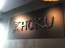 Onde comer na Finlândia Hoku